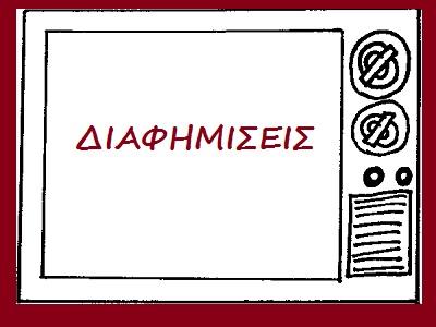 diafimiseis18